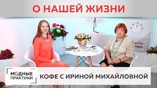 Чем живет наш канал? Обсуждаем минувшую неделю  и самые интересные видео. Кофе с Ириной Михайловной.
