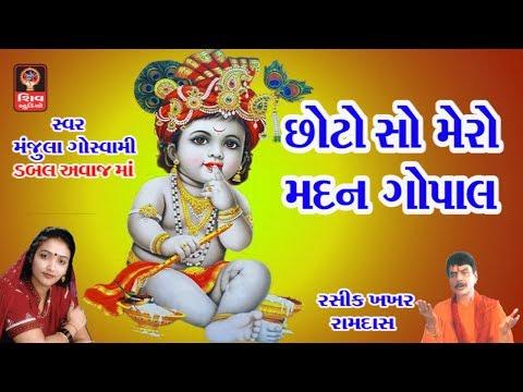 Choti Choti Gaiya Chote Chote Gwal Krishna Bhajan Gujarati Bhajan Janmashtami Special Krishna Song