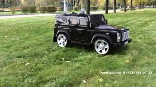 Купить детский электромобиль Land Rover Defender на pushishki.ru