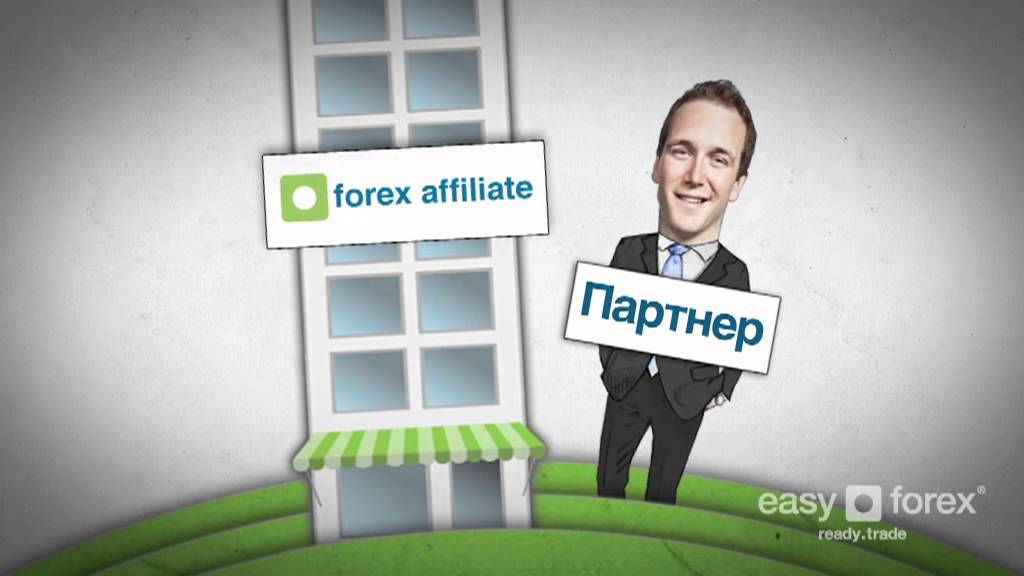 Easy-forex, Forex Affiliate, Партнер, Russian | Бинарные опционы представляющий брокер