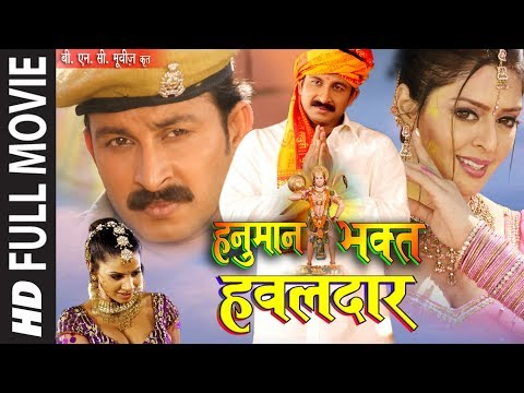 HANUMAN BHAKT HAWALDAAR  - Full Bhojpuri Movie [ Manoj Tiwari & Nagma ]