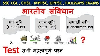 Indian Polity : केंद्र राज्य सम्बन्ध [संघ सूचि , राज्य सूचि, समवर्ती सूचि ] SSC, MPPSC, Railway Exam