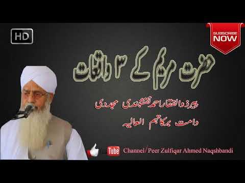 Peer Zulfiqar Ahmad Naqshbandi , Heart Touching new bayan