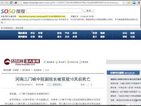 Shuanggui Jiuxiang Dead GlobalTimes 20130427