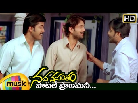 Nava Vasantham Telugu Movie Songs | Patale Pranamani Video Song | Tarun | Sunil | SA Rajkumar
