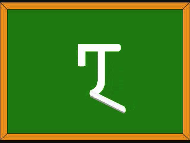 Mei Eluthukkal | மெய் எழுத்துக்கள் (க் முதல் ன் வரை)எழுதும் முறை| Tamil Alphabets (Writing Method)