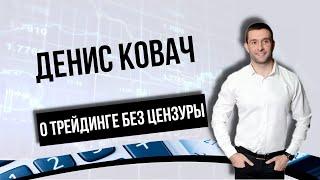 В гостях у ProTrade: Трейдер Денис Ковач | Как Становятся Профессиональными Трейдерами