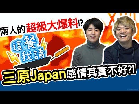 秘密大公開!三原JAPAN團隊感情真的好嗎?!|這餐我請 #21【黑羽 三原JAPAN Tommy JUN醬】