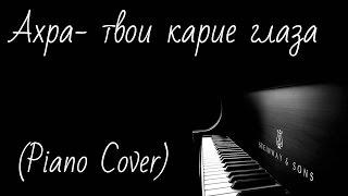 Ахра- твои карие глаза ( Piano )