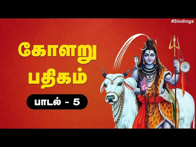 கோளறு பதிகம்: 5 Kolaru Padhikam song: 5