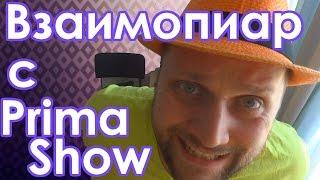 Взаимопиар с Prima Show. Бесплатная реклама ютуб канала.(Пукан ТВ - https://www.youtube.com/user/ThePukanTV ----------------------- Моя Группа в ВК - http://vk.com/PrimaShow Взаимопиар бесплатно можно орга..., 2015-07-03T12:57:13.000Z)
