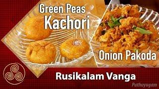 Spicy Green Peas Kachori ( Matar kachori ) / Crispy Onion Pakoda | Rusikalam Vanga | 23/02/2018
