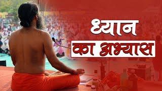 ध्यान का अभ्यास कैसे करें   Swami Ramdev
