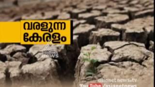 Drought-hit kollam| Heat waves in Kerala