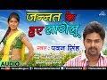 Pawan Singh का हिट गाना - Jannat Ke Hoor Lagelu - Doli Chadh Ke Dulhin - Bhojpuri Romantic Hit Song