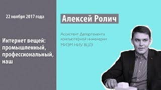 Алексей Ролич