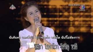 [Karaoke Thaisub] Kimi Ga Ireba Sore De Ii - ตุ๊กตา จมาพร แสงทอง The Voice Thailand
