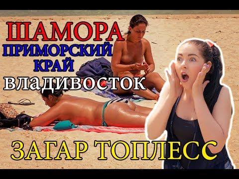 Бухта Шамора Приморский край  Владивосток влог  Отдых на море ШАШЛЫК Russia природа погода блог