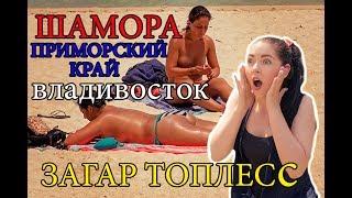 видео Отдых в Приморском крае