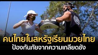 VOA ส่งตรงจากสหรัฐ : คนไทยในสหรัฐเรียนมวยไทยป้องกันภัยจากความเกลียดชัง