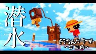 【Minecraft】遭難クラフト5日目~ワンピースを求めて【ゆっくり実況】