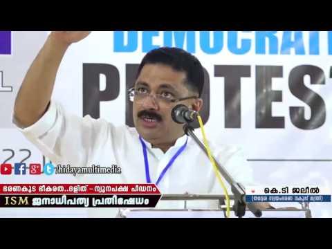 Demoratic Protest | ജനാതിപത്യ പ്രതിഷേധം | കെ.ടി ജലീൽ | ISM Kottakkal