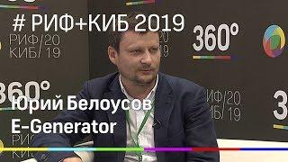 ''Данные - это новая нефть'' - Юрий Белоусов, генеральный директор E-generator на РИФ+КИБ 2019
