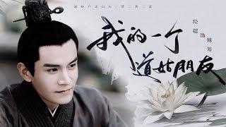 Gambar cover 『白髮王妃 | Princess Silver』【經超|傅籌】Jing Chao【張雪迎|容樂】Sophie Zhang《我的一個道姑朋友》One Of My Taoist Nun Friends