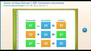 вундеркинд математика 4 класс Решение уравнений вида х+ 15= 68: 2 и х -34= 48:3
