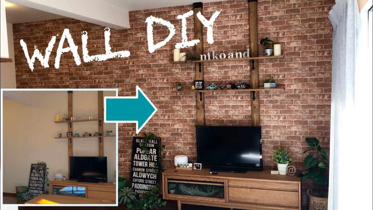 Diy ホームセンターの生のり付き壁紙でリビングをカフェ風に Youtube