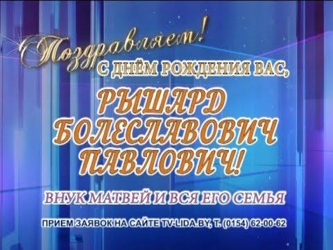 С днем рождения Вас, Рышард Болеславович Павлович!