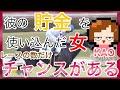 【競馬】第6戦 チャンスをモノにしなければ😑  彼の貯金を勝手に競馬に使い込んだ女 KAO!