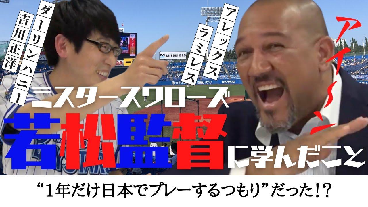【 横浜DeNA ラミレス 前 監督 】 ミスター スワローズ 若松勉 監督 に学んだこと < 日本 プロ野球 名球会 >