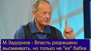М Задорнов   Власть разрешено высмеивать, но только не 'их' бабки 05 09 2016