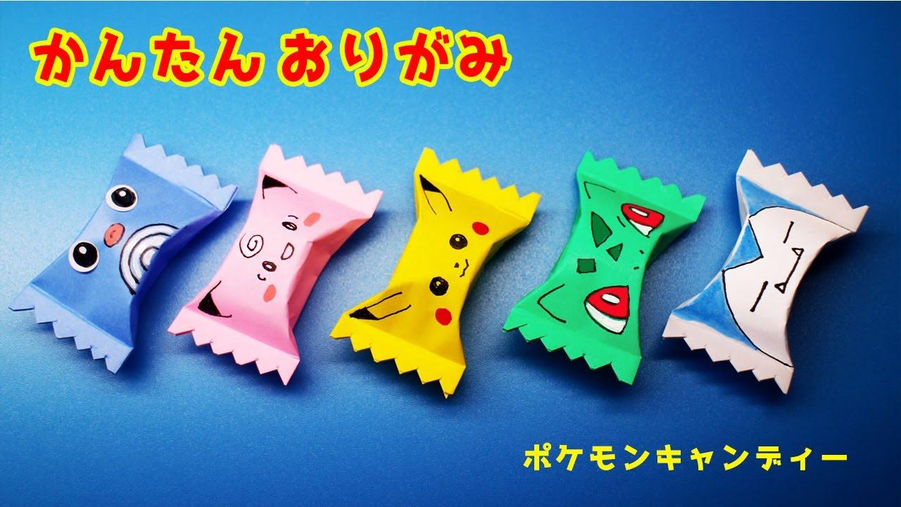 【折り紙】ポケモンキャンディーの作り方