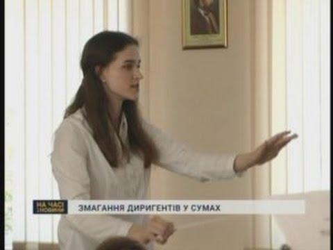 Молоді диригенти змагалися на всеукраїнському конкурсі в Сумах
