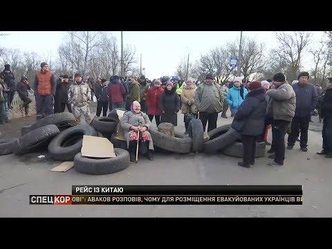 С Уханя эвакуировали 45 украинцев: автобусы с ними возле Новых Санжар