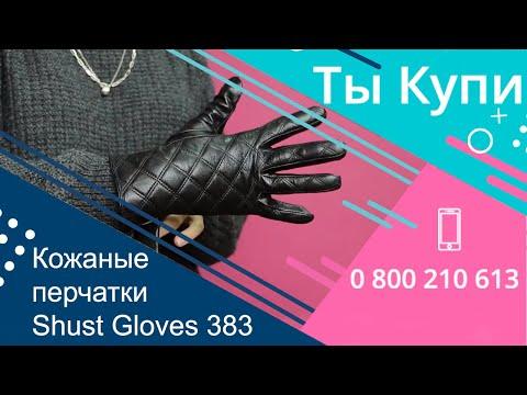 Женские перчатки Shust Gloves 383 купить в Украине. Обзор