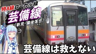 【営業係数100000】乗客は私一人だけ:赤字ローカル線の極致、芸備線の旅(新見-東城-備後落合)【VOICEROID鉄道】