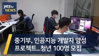 [yestv뉴스] 중기…