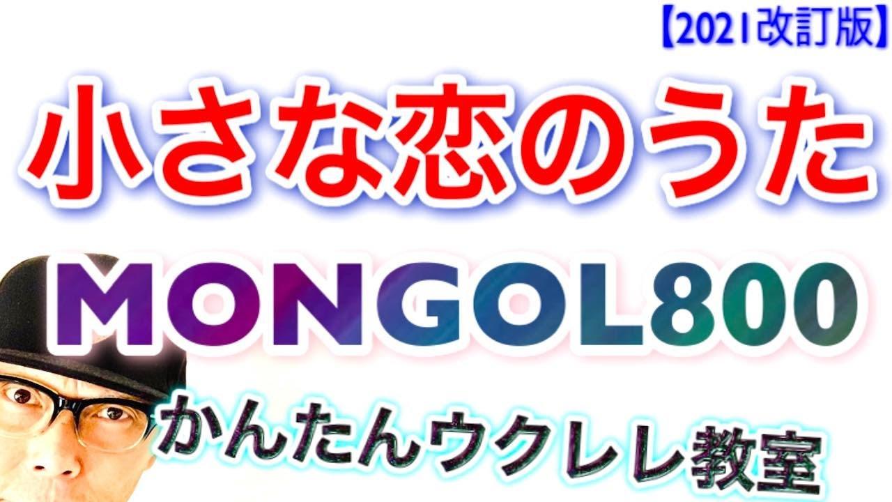 【2021年改訂版】小さな恋のうた / MONGOL800《ウクレレ 超かんたん版 コード&レッスン付》 #GAZZLELE