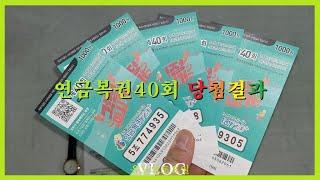 [유노의토요일]연금복권40회♥당첨결과.Vlog