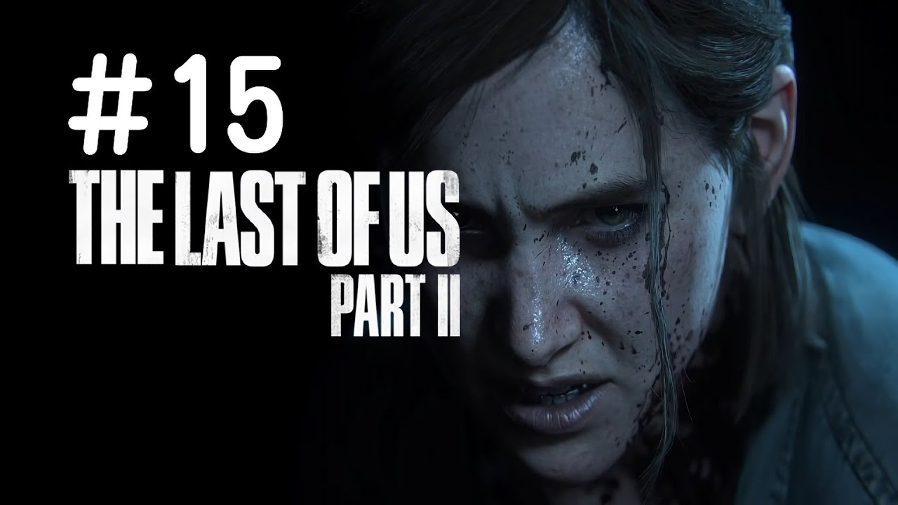 #15【PS4】The Last of Us Part II【ゾンビ】実況プレイ
