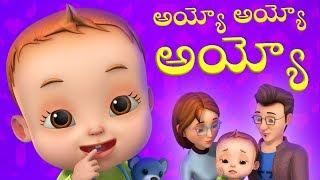Download Ayyo Ayyo - Telugu Rhyme   Baby Ronnie Rhymes   Videogyan Telugu Rhymes Mp3
