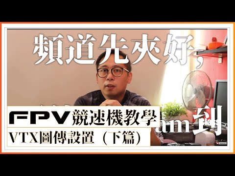 99 FPV 無人機 教學課程 Lesson 06 VTX圖傳設置 (下篇) 廣東話 99 How to FPV Racing Drone Lesson