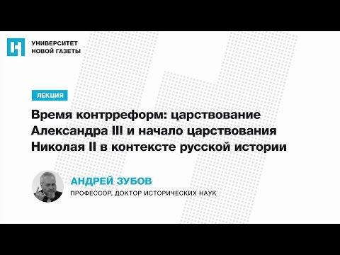 Лекция А. Зубова — «Время контрреформ: царствование Александра III и начало царствования Николая II»