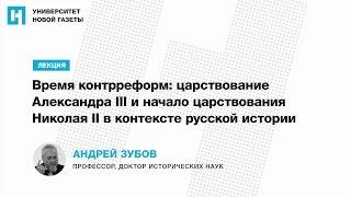 Лекция А. Зубова Время контрреформ царствование Александра III и начало царствования Николая II