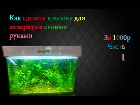 Как сделать крышку для аквариума Часть 1 .