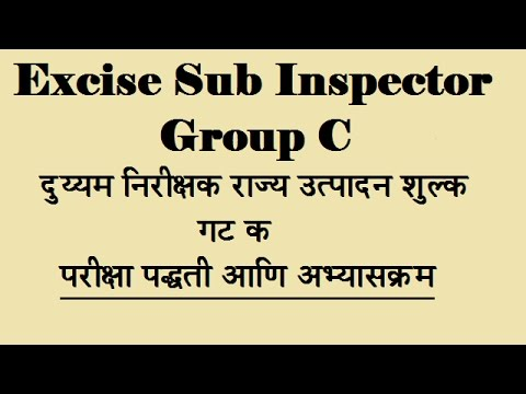 MPSC : Excise Sub Inspector Group C Syllabus and Exam Pattern