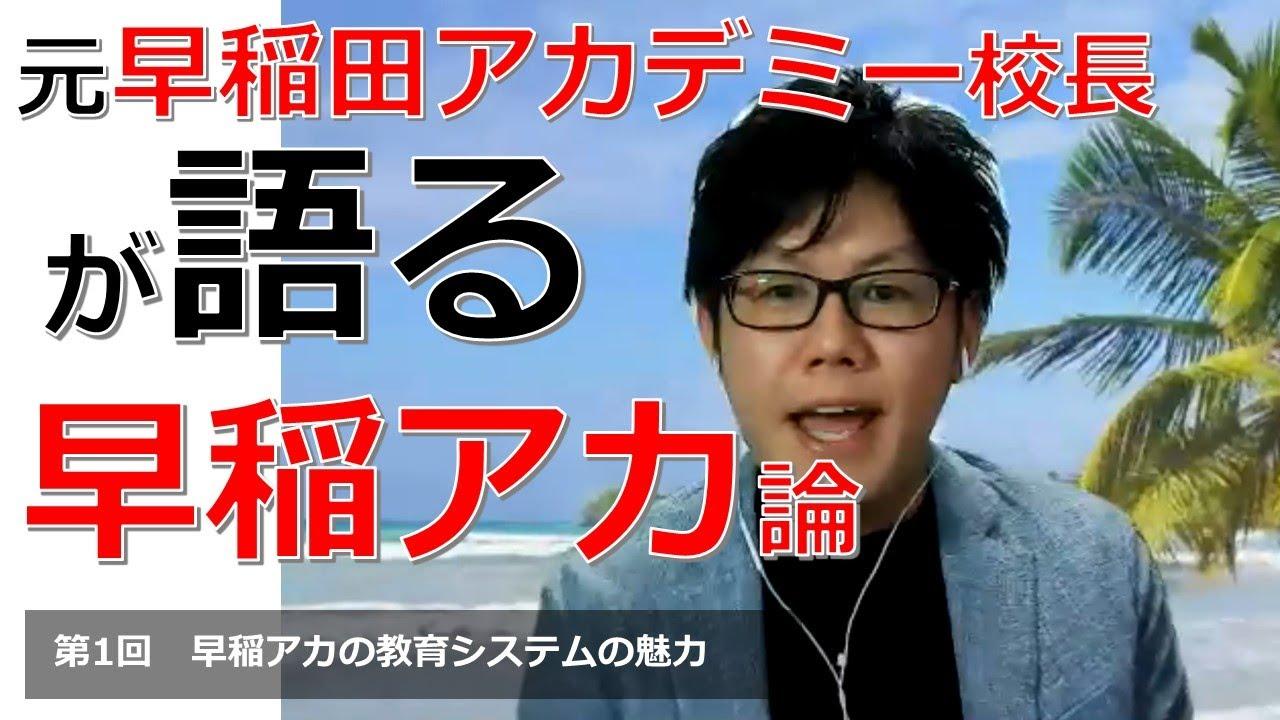 アカデミー エデュ 早稲田 インター